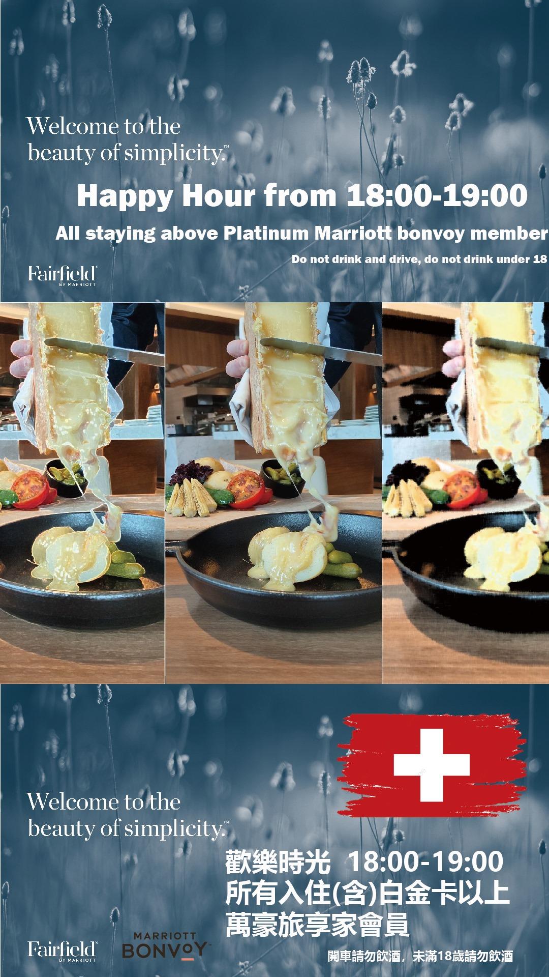 楓橋餐廳瑞士傳統經典料理上架!拉克萊特起司讓你一秒到瑞士